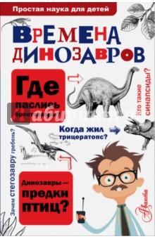 Времена динозавров колобродов алексей юрьевич захар