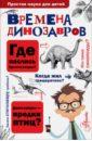 Фото - Целлариус Алексей Юрьевич Времена динозавров алексей юрьевич тихомиров психосамозащита
