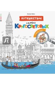 Путешествие семьи Кругосветовых. Города мира ленэн т надо бы