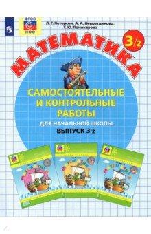 Книга Математика класс Самостоятельные и контрольные работы  Математика 3 класс Самостоятельные и контрольные работы Часть 2