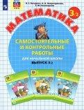 Математика. 3 класс. Самостоятельные и контрольные работы. В 2-х частях. ФГОС