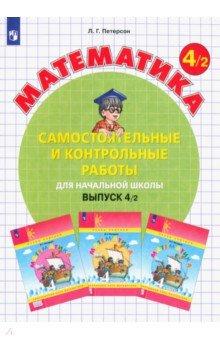 Математика. 4 класс. Самостоятельные и контрольные работы. Часть 2. ФГОС цена и фото