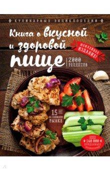 Книга о вкусной и здоровой пище игорь губерман книга о вкусной и здоровой жизни