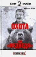 Сталин. Охота на