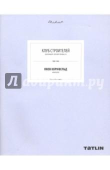 Клуб Строителей купить шину в челябинске нокиан р17