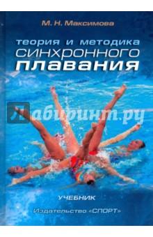 Теория и методика синхронного плавания. Учебник холодов ж кузнецов в теория и методика физической культуры и спорта учебник