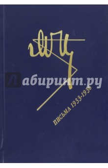 Письма. 1933-1936 и и горбачевский записки письма
