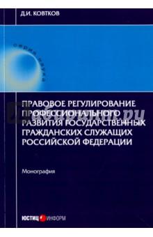 Правовое регулирование профессионального развития государственных гражданских служащих РФ