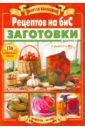 Золотая коллекция Рецептов на Бис. Заготовки. Выпуск 2 цены