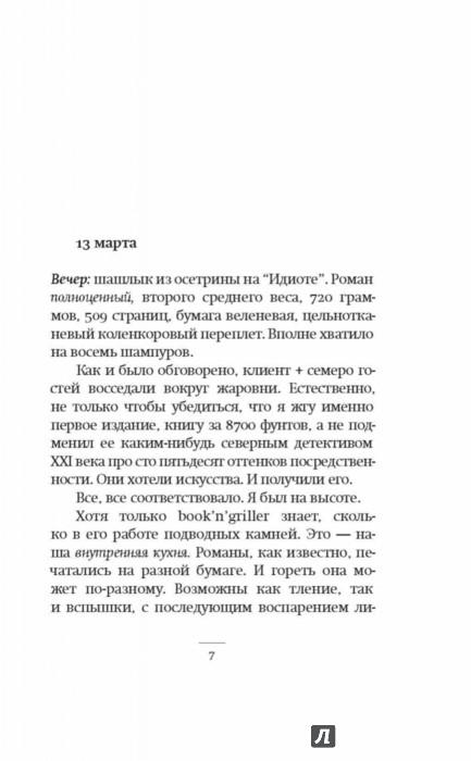 Иллюстрация 1 из 13 для Манарага - Владимир Сорокин | Лабиринт - книги. Источник: Лабиринт