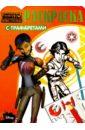 Звездные Войны: Повстанцы. Раскраска с трафаретами (№1605)