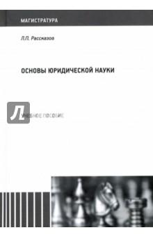 Основы юридической науки. Учебное пособие