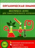 Органическая химия. Поурочный теоретический курс