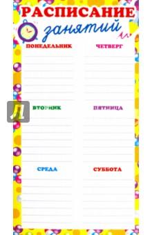 Расписание занятий. Мини-плакат (ШМ-6419)