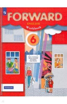 Гдз английский 6 класс учебник вербицкая
