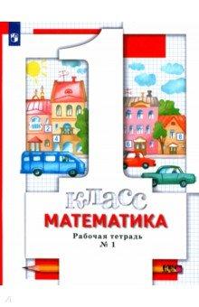 Математика. 1 класс. Рабочая тетрадь № 1. ФГОС минаева с зяблова е математика 2 класс рабочая тетрадь 2
