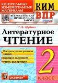 КИМ ВПР. Литературное чтение. 2 класс. Контрольные измерительные материалы. ФГОС