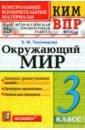 ВПР КИМ Окружающий мир 3кл., Тихомирова Елена Михайловна