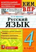 ВПР КИМ. Русский язык. 4 класс. ФГОС