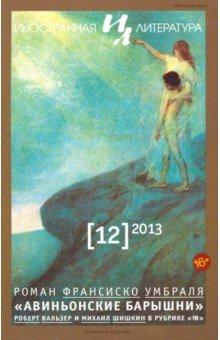 Журнал Иностранная литература № 12. 2013 знаменитости в челябинске