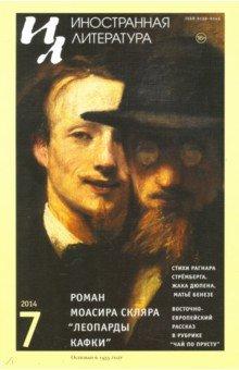 Журнал Иностранная литература № 7. 2014 иерусалим
