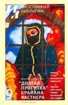 Журнал Иностранная литература № 9. 2014