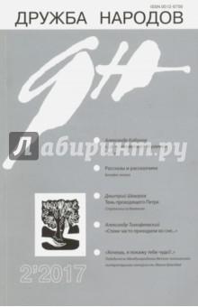 Дружба народов. 2017. №2