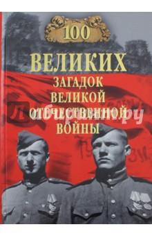100 великих загадок Великой Отечественной войны непомнящий н сост 100 великих загадок индии