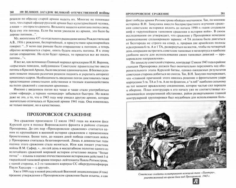 Иллюстрация 1 из 27 для 100 великих загадок Великой Отечественной войны - Олег Смыслов | Лабиринт - книги. Источник: Лабиринт