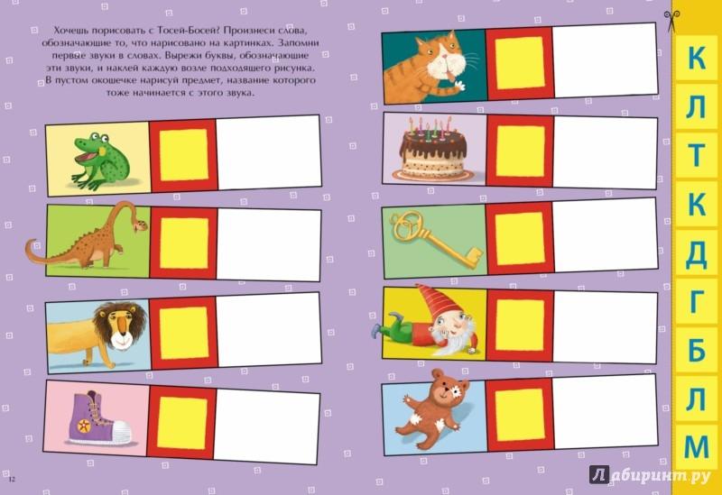 Иллюстрация 1 из 20 для Тося-Бося играет с буквами - Лина Жутауте | Лабиринт - книги. Источник: Лабиринт