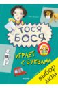 купить Жутауте Лина Тося-Бося играет с буквами по цене 217 рублей