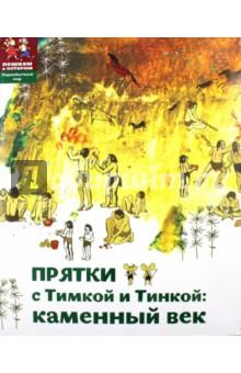 Прятки с Тимкой и Тинкой. Каменный век каменный уголь в татарстане