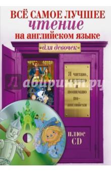 Всё самое лучшее чтение на английском языке для девочек (+CD) красавица и чудовище dvd книга