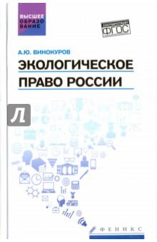 Экологическое право России. Учебник а ю винокуров экологическое право россии учебник