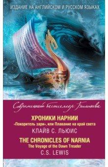 Хроники Нарнии. Покоритель зари, или Плавание на край света