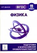 Физика. 11 класс. Подготовка к всероссийским проверочным работам. ФГОС