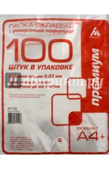 Папка-вкладыш Премиум (А4, 100 штук, глянцевая) (013BKAN2) вкладыш в ванну в киеве