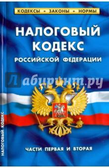 Налоговый кодекс РФ. Части 1-2. На 01.02.17