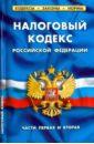 Налоговый кодекс РФ. Части 1-2. На 01.02.17,
