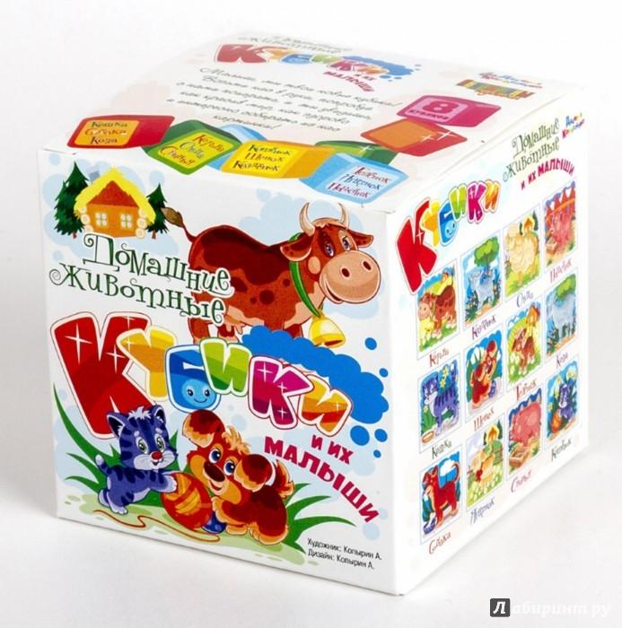 Иллюстрация 1 из 8 для Кубики и их малыши. Домашние животные. 8 кубиков (00698) | Лабиринт - игрушки. Источник: Лабиринт
