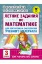 Математика. 3 класс. Летние задания для повторение и закрепление учебного материала