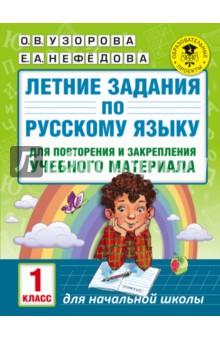 Русский язык. 1 класс. Летние задания для повторение и закрепление учебного материала