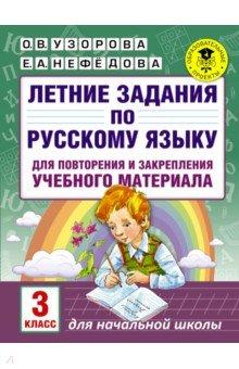 Русский язык. 3 класс. Летние задания для повторение и закрепление учебного материала