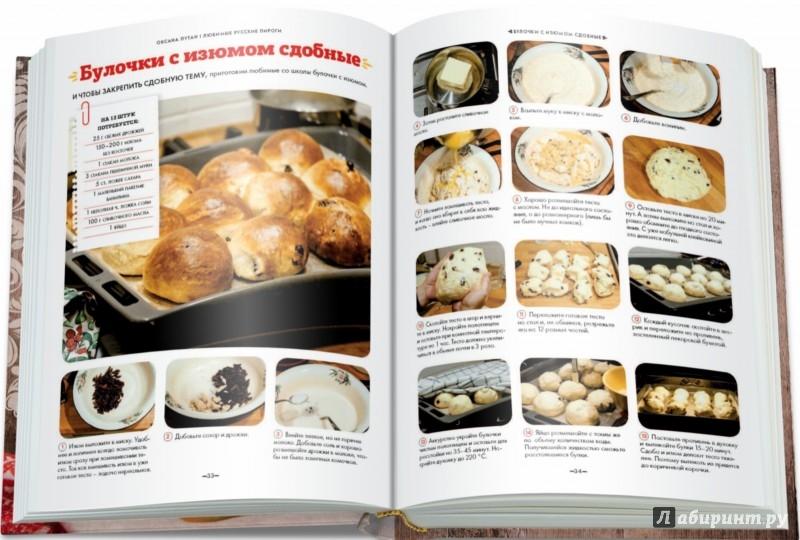 Иллюстрация 1 из 24 для Любимые русские пироги - Оксана Путан   Лабиринт - книги. Источник: Лабиринт