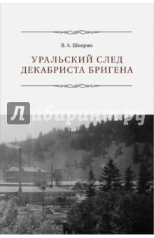 Уральский след декабриста Бригена минувшее и пережитое по воспоминаниям за 50 лет сибирь и эмиграция