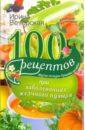 100 рецептов при заболеваниях желчного пузыря, Вечерская Ирина