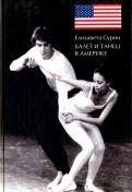 Балет и танец в Америке