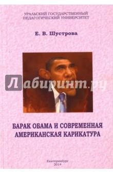 Барак Обама и современная американская карикатура