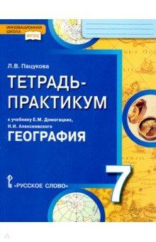 География. 7 класс. Тетрадь-практикум к учебнику Е.М. Домогацких, Н.И. Алексеевского. ФГОС
