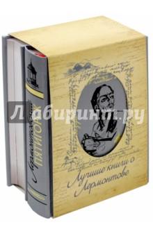 Лучшие книги о Лермонтове. Комплект из 2-х книг. Последний приют поэта. Лермонтовский Пятигорск хабарова е последний приют призрака роман